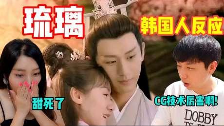 韩国人看中国古装剧《琉璃》这滤镜……这剧情绝了!真实反应