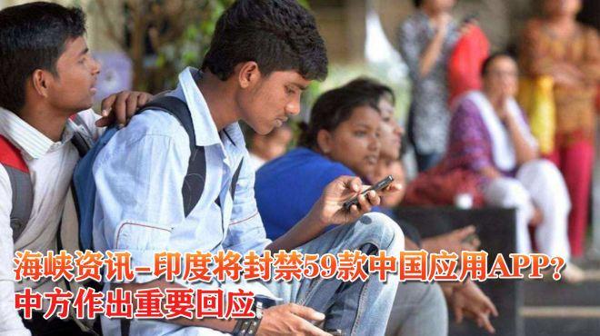 印度将封禁59款中国应用APP?中方作出重要回应