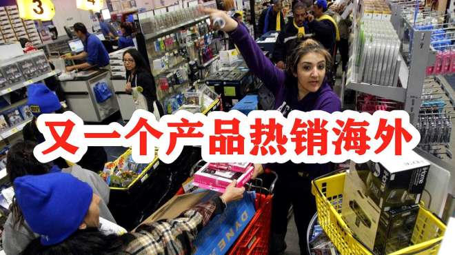 海外再次上演中国产品抢购潮!订单排到一个月后,中国制造又火了