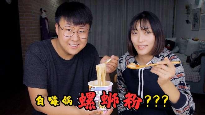 自嗨锅对广西柳州螺蛳粉下手了!冲泡杯6分钟即食,味道一言难尽