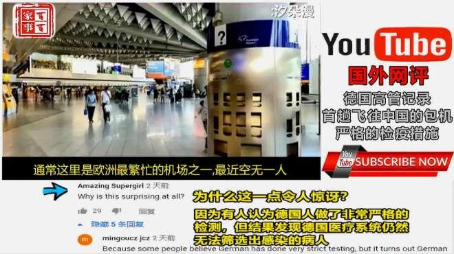 德国高管记录疫情后飞往中国的首趟包机 严格防疫程序引网友热议