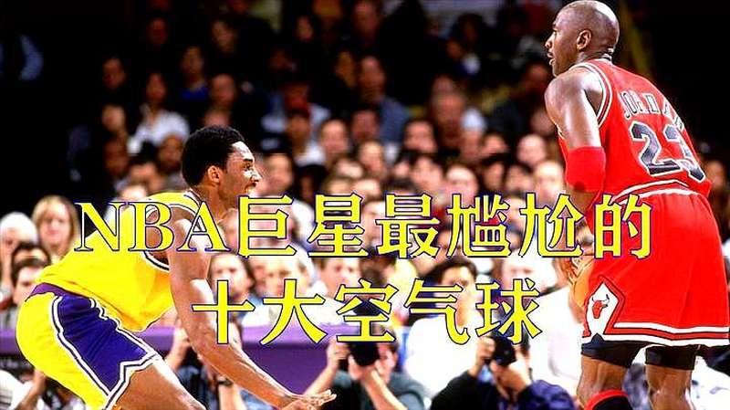 格里芬隔扣加索尔_10佳榜单:NBA巨星最尴尬的十大空气球,连乔老爷子也逃不过 ...