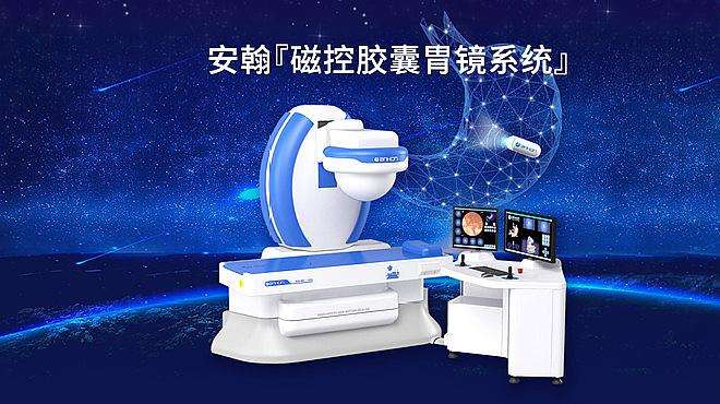 """广东省5家医院采用""""无接触式磁控胶囊胃镜检查"""""""