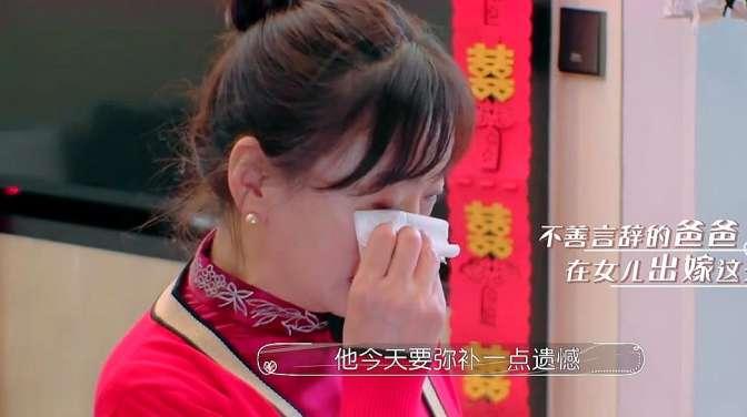 婚前21:刘泳希婚礼当天,爸爸却临场反悔!李嘉铭慌了!