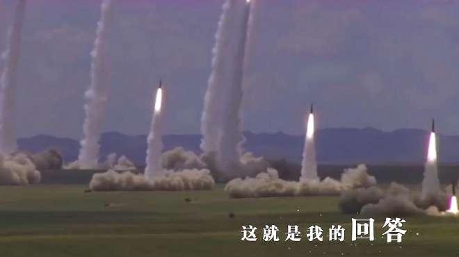 东部战区发布热血MV