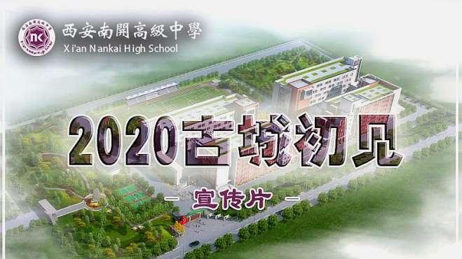 西安南开高级中学宣传片-陕西考生网