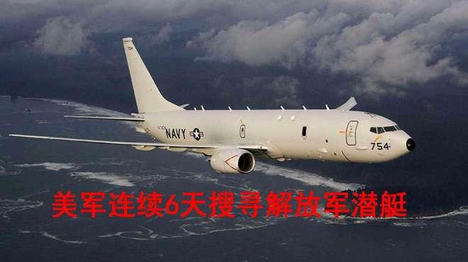 台媒:美军连续6天搜寻解放军潜艇,解放军军机再次进入台空域