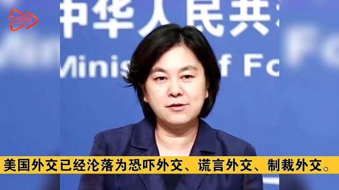 外交部华春莹评蓬佩奥涉华言论:野心很大,但人贵有自知之明