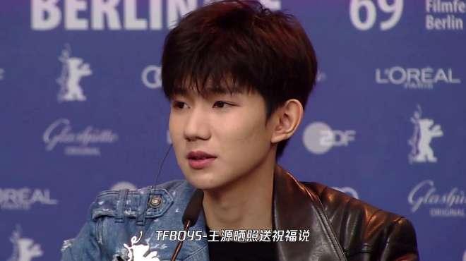 王源易烊千玺为王俊凯庆21岁生日