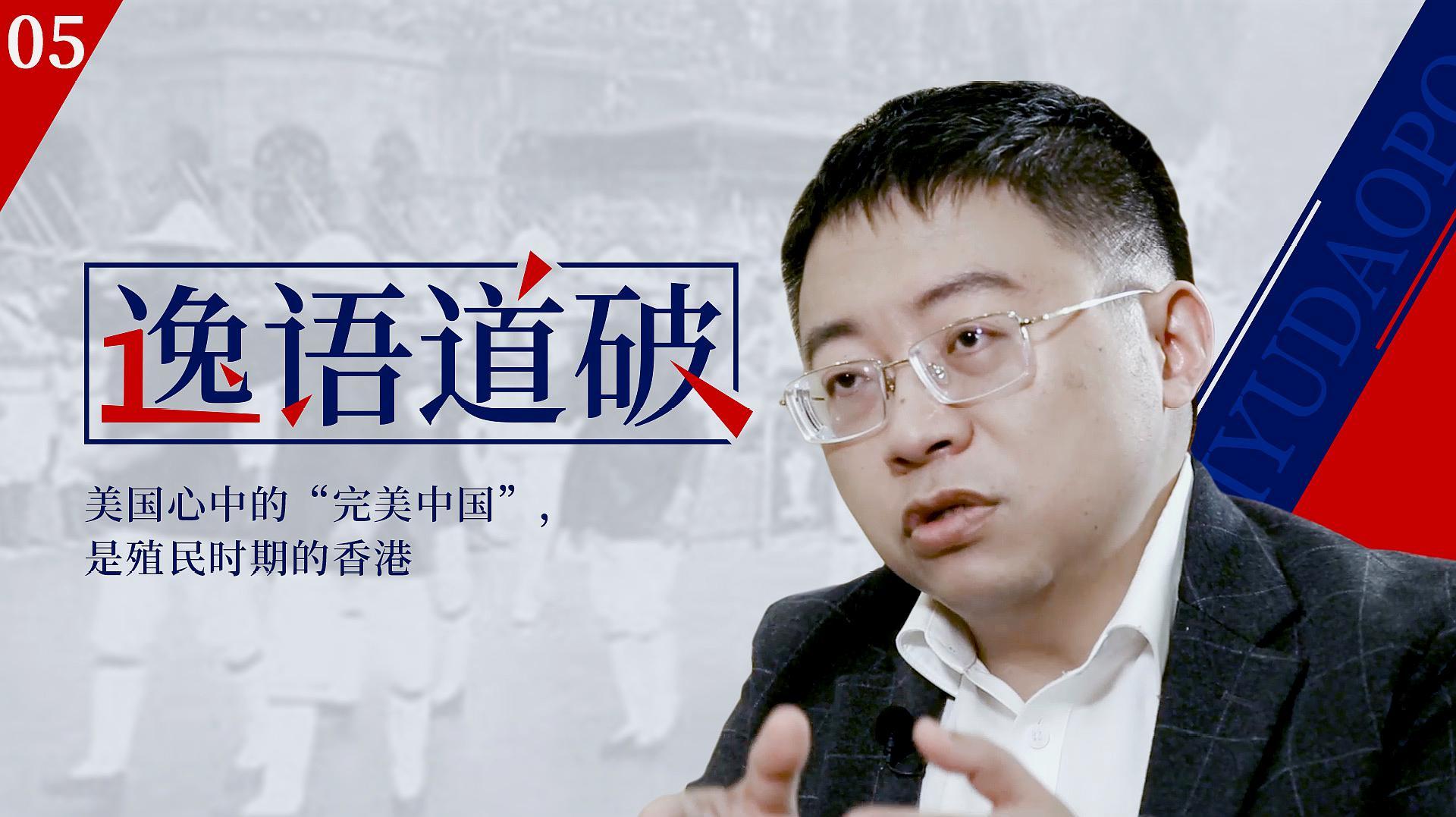 """「逸语道破05」美国心中的""""完美中国"""",是殖民时期的香港"""