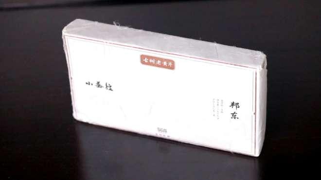 """是最不值得喝的普洱茶?拆一砖15年邦东古树""""老黄片"""" 品鉴"""