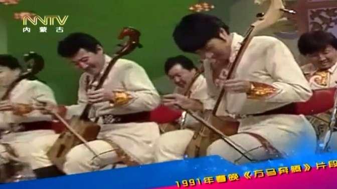 马兰花开:现场放出珍贵录像,1991年春晚马头琴合奏《万马奔腾》