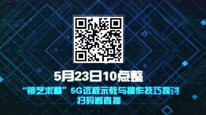 """""""镜艺求精""""5G远程示教与操作技巧探讨!今天10:00欢迎扫码观看"""