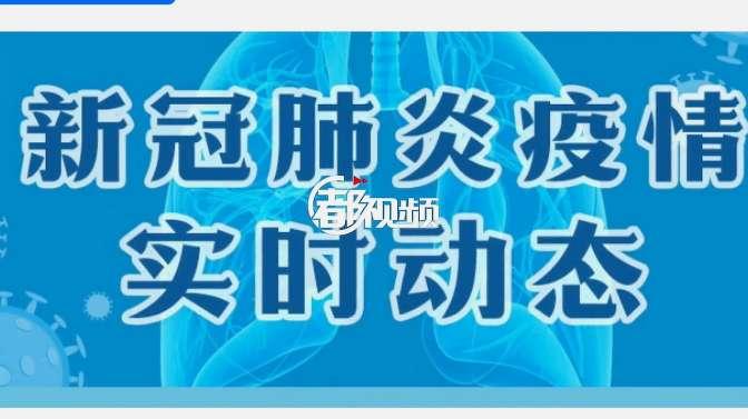 31个省区市新增8例,其中北京新增2例均在丰台