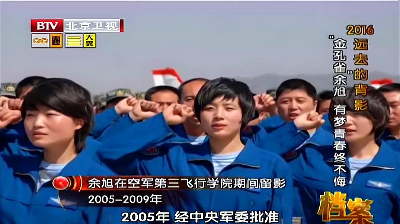 余旭报考飞行员,起初不被父母看好,不料她以全优成绩毕业