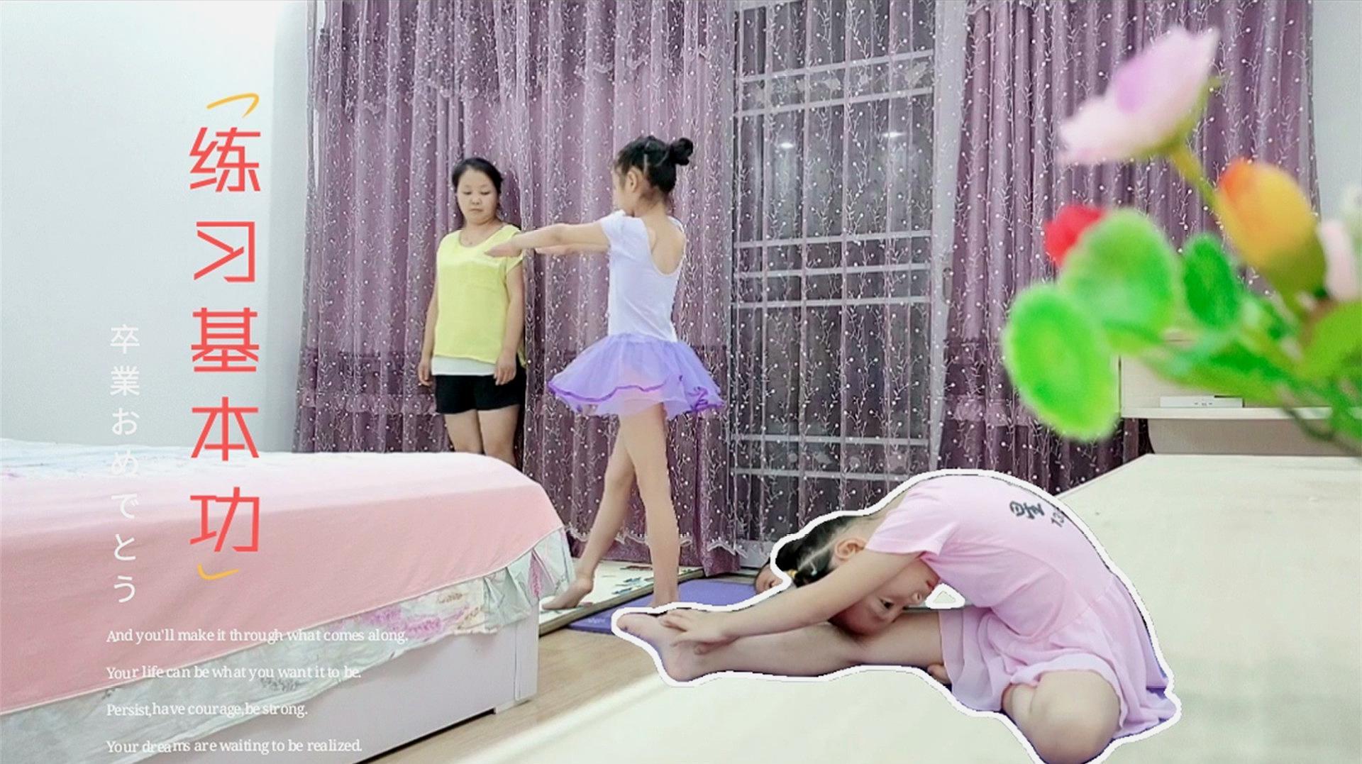 小花小艾:教妹妹练习舞蹈基本功第2期,压腿青蛙趴,坚持
