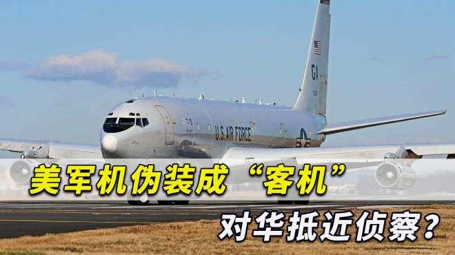 """美军机伪装成""""客机""""对中国抵近侦察?这会极大增加冲突风险"""