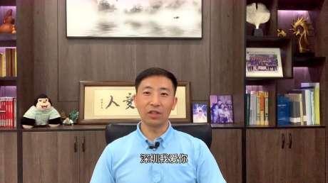 良品君吕华:祝深圳40周年生日快乐!愿和深圳一起越来越好!