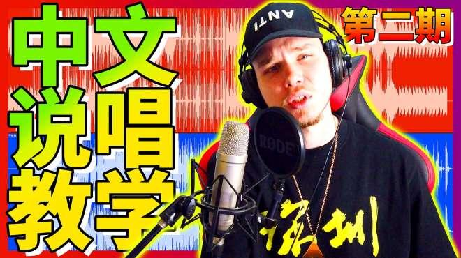 写好的歌词套到伴奏不好听?「中文说唱教学」