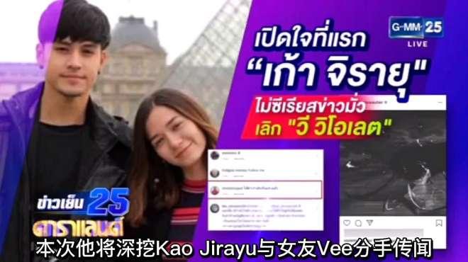 泰星KaoJirayu的女友在社交发布伤感动态,被外界解读为感情破碎