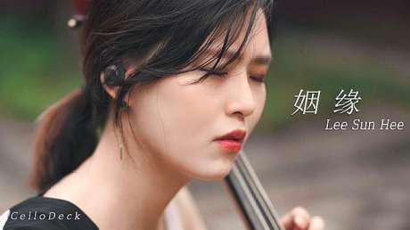 """「大提琴」《王的男人》OST李仙姬""""姻缘""""by CelloDeck/提琴夫人"""