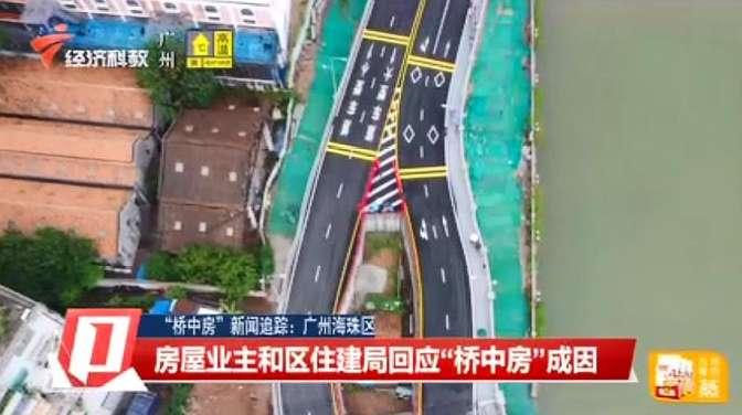 """新闻追踪:广州海珠区——房屋业主和区住建局回应""""桥中房""""成因"""