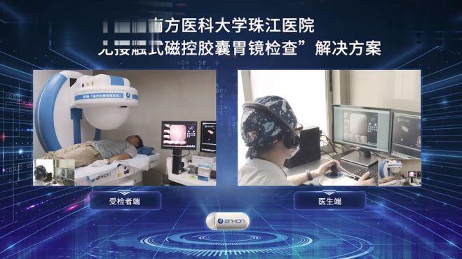 南方医科大学珠江医院推行无接触式磁控胶囊胃镜检查安翰解决方案