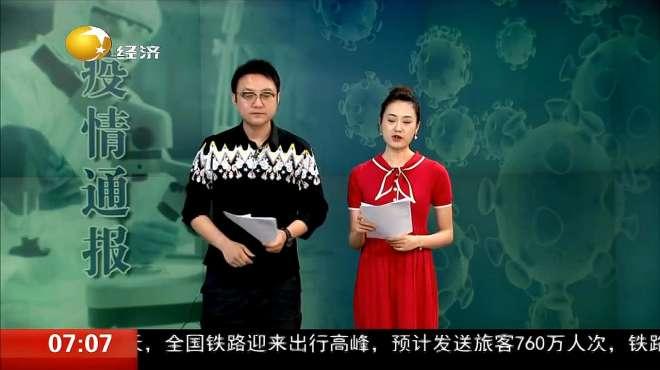 北京大兴一名女子确诊,前四次核酸检测均为阴性