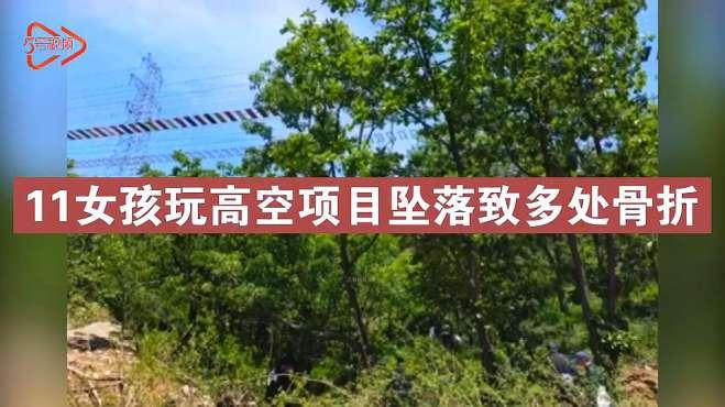 重庆回应女子玩高空项目坠落