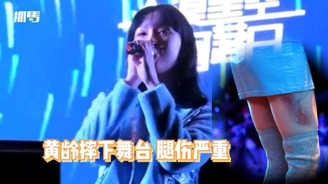 黄龄演出不小心摔下舞台,爬起来哭着跟粉丝道歉,哽咽唱完两首歌