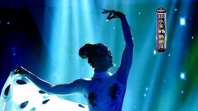印小天模仿杨丽萍跳孔雀舞,远看仙气飘飘,近看吓退千军万马