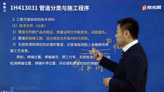 听帮考网一建考试朱培浩老师讲解施工检查记录应包括哪些内容?