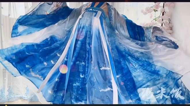 汉服:这个蓝色的汉服我真的爱了!很有海洋的感觉!