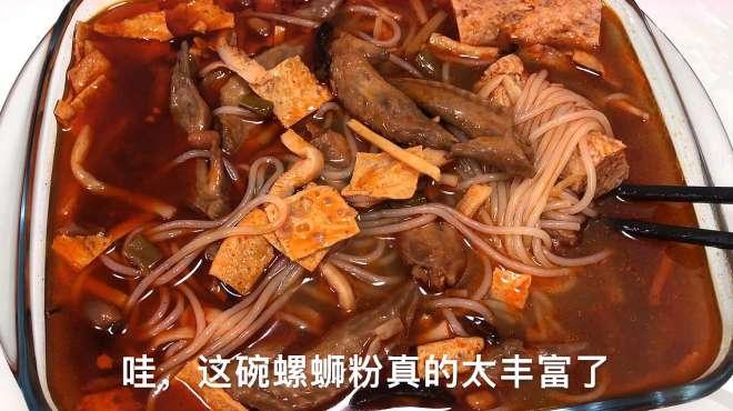 网红螺蛳粉果然名不虚传,香港宝妈嗦了一大盆最后汤都要抢着喝