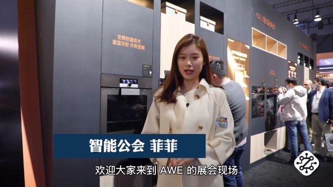 """探访上海AWE展会现场 体验全场""""最贵""""家电套系卡萨帝C7"""