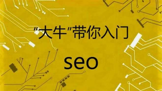 seo的入门课程(10)seo怎么优化图片