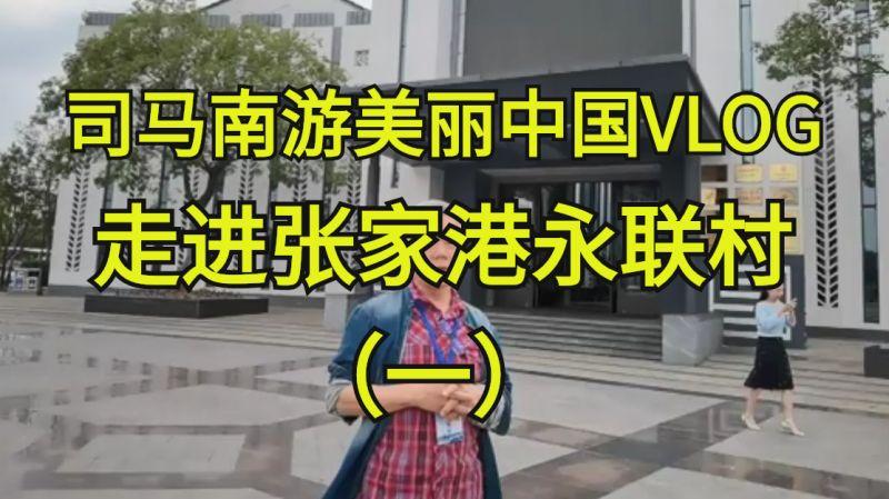 司马南游大美中华之张家港永联村(1)