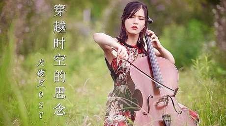 「大提琴」犬夜叉OST《穿越时空的思念》by CelloDeck/提琴夫人