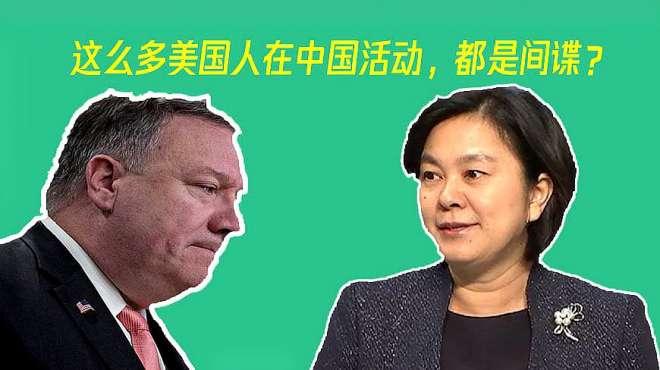 华春莹再驳蓬佩奥涉华言论:这么多美国人在中国活动,都是间谍?