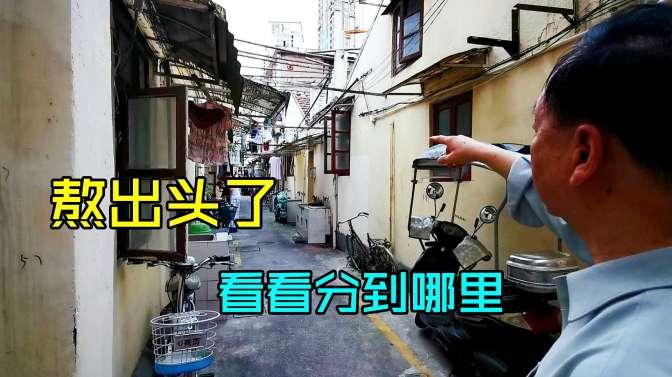 上海黄浦区肇周路要动了,拿房还是现钞,听听爷叔怎么说