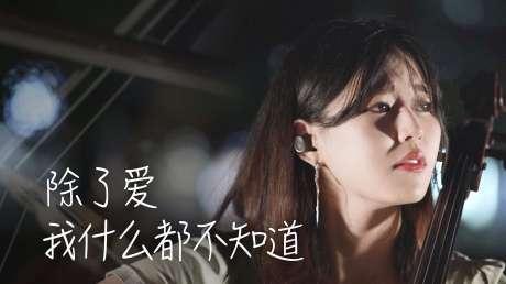 「大提琴」沈守峰《除了爱我什么都不知道》│CelloDeck/提琴夫人