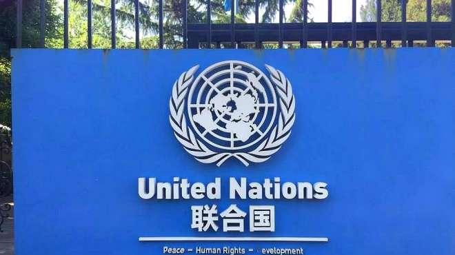 中国足额缴纳2021年联合国会费