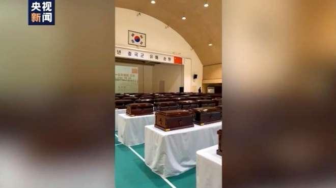 117位在韩志愿军烈士遗骸回国