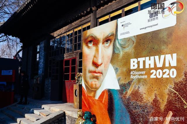 """德国国家旅游局举办""""贝多芬诞辰250周年""""纪念年启动仪式"""