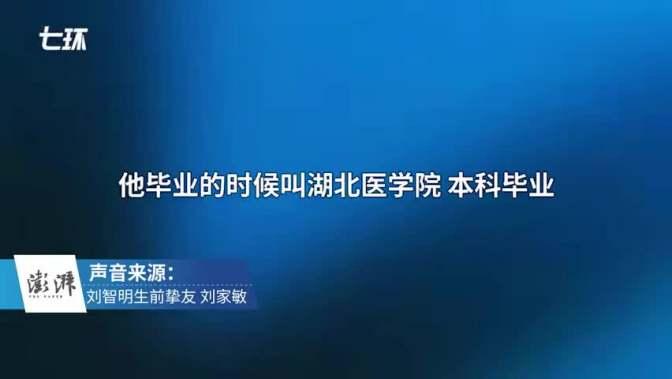 视频|挚友追忆刘智明院长:阳光活力,业务精