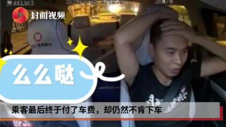 醉酒男子深夜打车向司机索吻:不亲就不付你钱