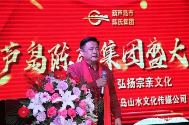 葫芦岛陈氏集团公司成立庆典活动隆重举办