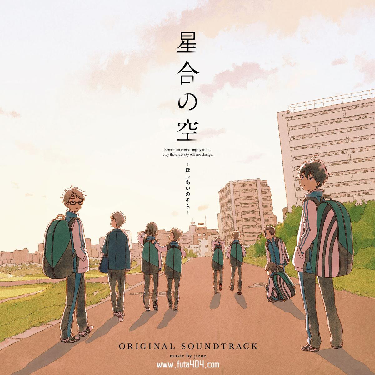 星合之空OST专辑下载 flying DOG 动漫音乐 第1张