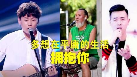 隔壁老樊的《多想在平庸的生活拥抱你》,听老杨和阿枫一起唱