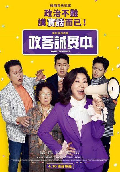 韩国喜剧《正直的候选人》影评,大家都需要的诚实